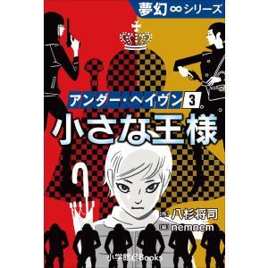 夢幻∞シリーズ アンダー・ヘイヴン3 小さな王様 電子書籍版 / 八杉将司(作)/nemnem(絵)|ebookjapan