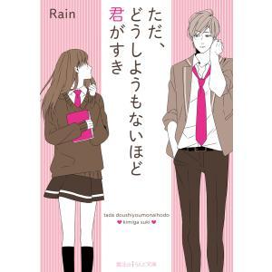 ただ、どうしようもないほど君がすき 電子書籍版 / 著者:Rain|ebookjapan