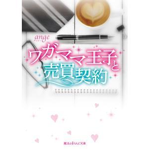 ワガママ王子と売買契約 電子書籍版 / 著者:ange|ebookjapan