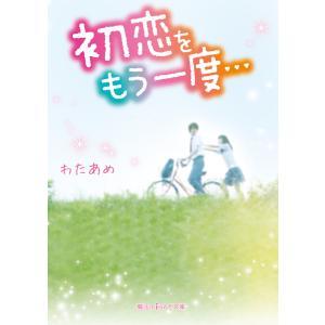 初恋をもう一度… 電子書籍版 / 著者:わたあめ|ebookjapan