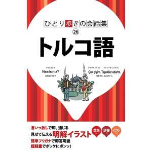 ひとり歩きの会話集 トルコ語 電子書籍版 / JTBパブリッシング