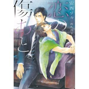 恋の傷あと 電子書籍版 / 著:安西リカ イラスト:高久尚子|ebookjapan