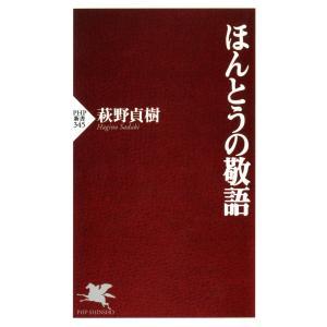 ほんとうの敬語 電子書籍版 / 著:萩野貞樹 ebookjapan