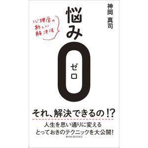 神岡真司 出版社:ワニブックス 提供開始日:2016/10/15 タグ:趣味・実用 教養・カルチャー...