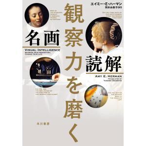 観察力を磨く 名画読解 電子書籍版 / エイミー・E・ハーマン/岡本 由香子|ebookjapan