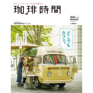 珈琲時間 2016年11月号(秋号) 電子書籍版 / 珈琲時間編集部