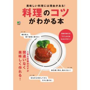 エイ出版社の実用ムック 料理のコツがわかる本 電子書籍版 / エイ出版社の実用ムック編集部|ebookjapan
