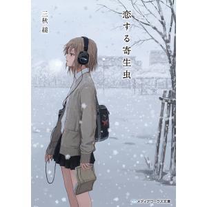 恋する寄生虫 電子書籍版 / 著者:三秋縋|ebookjapan