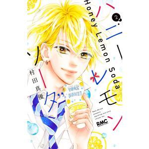 ハニーレモンソーダ (2) 電子書籍版 / 村田真優|ebookjapan