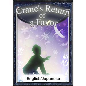 【初回50%OFFクーポン】Crane's Return of a Favor 【English/Japanese versions】 電子書籍版 ebookjapan