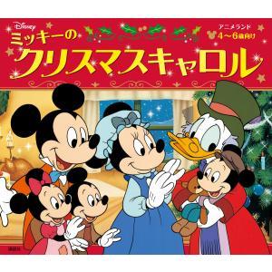 ミッキーのクリスマスキャロル 電子書籍版 / ディズニー|ebookjapan