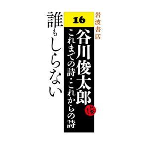 誰もしらない 電子書籍版 / 谷川俊太郎作/William.I.Elliott訳/川村和夫訳