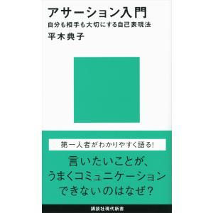 アサーション入門――自分も相手も大切にする自己表現法 電子書籍版 / 平木典子 ebookjapan