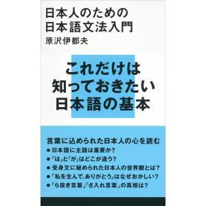 日本人のための日本語文法入門 電子書籍版 / 原沢伊都夫 ebookjapan