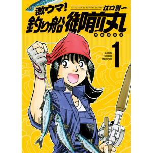 激ウマ!釣り船御前丸 (1) 電子書籍版 / 江口賢一