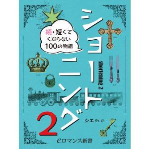 er-ショートニング2 続・短くてくだらない100の物語 電子書籍版 / 著者:シエ|ebookjapan