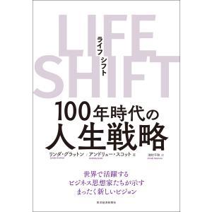 【初回50%OFFクーポン】LIFE SHIFT(ライフ・シフト)―100年時代の人生戦略 電子書籍...