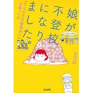 【初回50%OFFクーポン】娘が不登校になりました。「うちの子は関係ない」と思ってた 電子書籍版 / 小林薫|ebookjapan