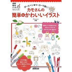 ボールペン&マーカーで描く! カモさんの簡単&かわいいイラスト 電子書籍版 / カモ(著)