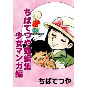 ちばてつや短編集 少女マンガ編 電子書籍版 / ちばてつや|ebookjapan