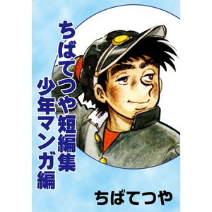 ちばてつや短編集 少年マンガ編 電子書籍版 / ちばてつや|ebookjapan