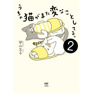 【初回50%OFFクーポン】うちの猫がまた変なことしてる。2 電子書籍版 / 著者:卵山玉子|ebookjapan