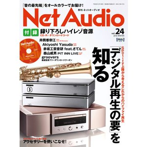 Net Audio vol.24 電子書籍版 / Net Audio編集部|ebookjapan