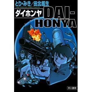 【初回50%OFFクーポン】DAI-HONYA ダイホンヤ 電子書籍版 / とり・みき/田北 鑑生|ebookjapan
