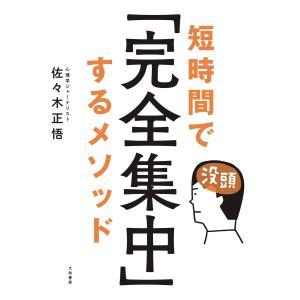 短時間で「完全集中」するメソッド 電子書籍版 / 佐々木正悟|ebookjapan