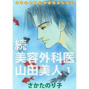 続・美容外科医 山田美人 (1) 電子書籍版 / 著:さかたのり子|ebookjapan