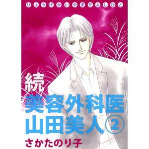 続・美容外科医 山田美人 (2) 電子書籍版 / 著:さかたのり子
