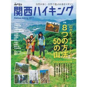 関西ハイキング2017 電子書籍版 / 編集:山と溪谷社|ebookjapan