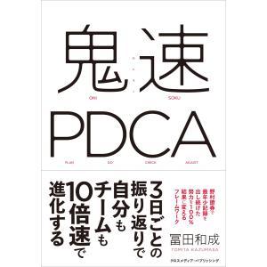 鬼速PDCA 電子書籍版 / 冨田和成