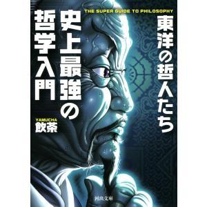 史上最強の哲学入門 東洋の哲人たち 電子書籍版 / 飲茶|ebookjapan