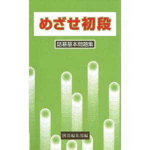 詰碁基本問題集 電子書籍版 / 囲碁編集部|ebookjapan