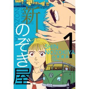 新のぞき屋 (1) 電子書籍版 / 山本英夫|ebookjapan