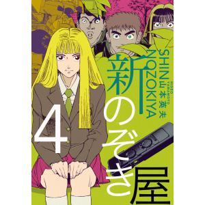 新のぞき屋 (4) 電子書籍版 / 山本英夫
