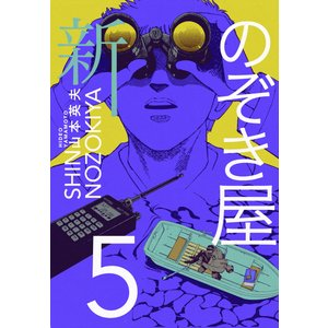新のぞき屋 (5) 電子書籍版 / 山本英夫|ebookjapan