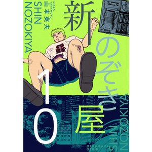 新のぞき屋 (10) 電子書籍版 / 山本英夫|ebookjapan
