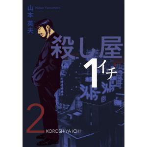 殺し屋1(イチ) (2) 電子書籍版 / 山本英夫|ebookjapan