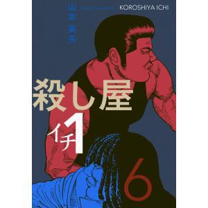 殺し屋1(イチ) (6) 電子書籍版 / 山本英夫|ebookjapan