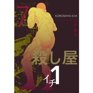 殺し屋1(イチ) (7) 電子書籍版 / 山本英夫|ebookjapan