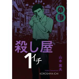 殺し屋1(イチ) (8) 電子書籍版 / 山本英夫|ebookjapan