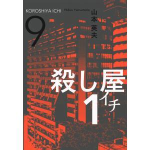 殺し屋1(イチ) (9) 電子書籍版 / 山本英夫|ebookjapan