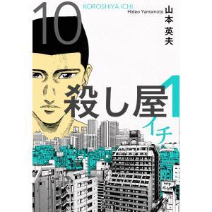 殺し屋1(イチ) (10) 電子書籍版 / 山本英夫|ebookjapan