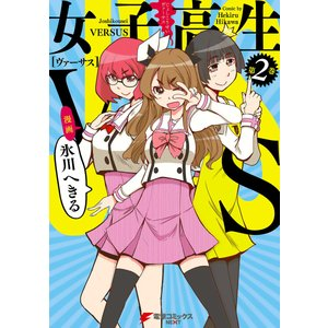女子高生VS(2) 電子書籍版 / 著者:氷川へきる|ebookjapan