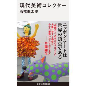 現代美術コレクター 電子書籍版 / 高橋龍太郎 ebookjapan