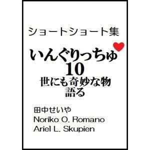 【初回50%OFFクーポン】いんぐりっちゅ10(世にも奇妙な物語る):ショートショート 電子書籍版|ebookjapan