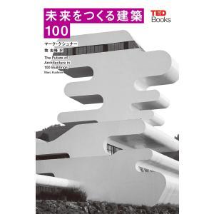 未来をつくる建築100 (TEDブックス) 電子書籍版 / マーク・クシュナー/ジェニファー・クリッチェルズ/牧 忠峰|ebookjapan