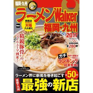 編:ラーメンWalker編集部 出版社:KADOKAWA 連載誌/レーベル:ウォーカームック ページ...